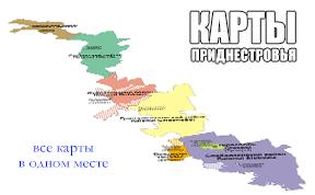 Карты Приднестровья