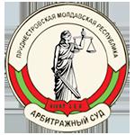 Арбитражный суд Приднестровья ПМР