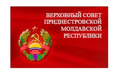 Парламент Верховный совет Приднестровья сайт
