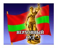 Верховный суд Приднестровья