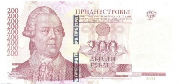 Деньги Приднестровья ПМР банкнота 200 рублей