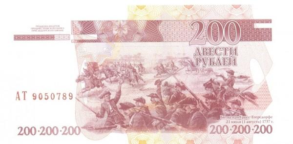 Деньги Приднестровья банкнота 200 рублей