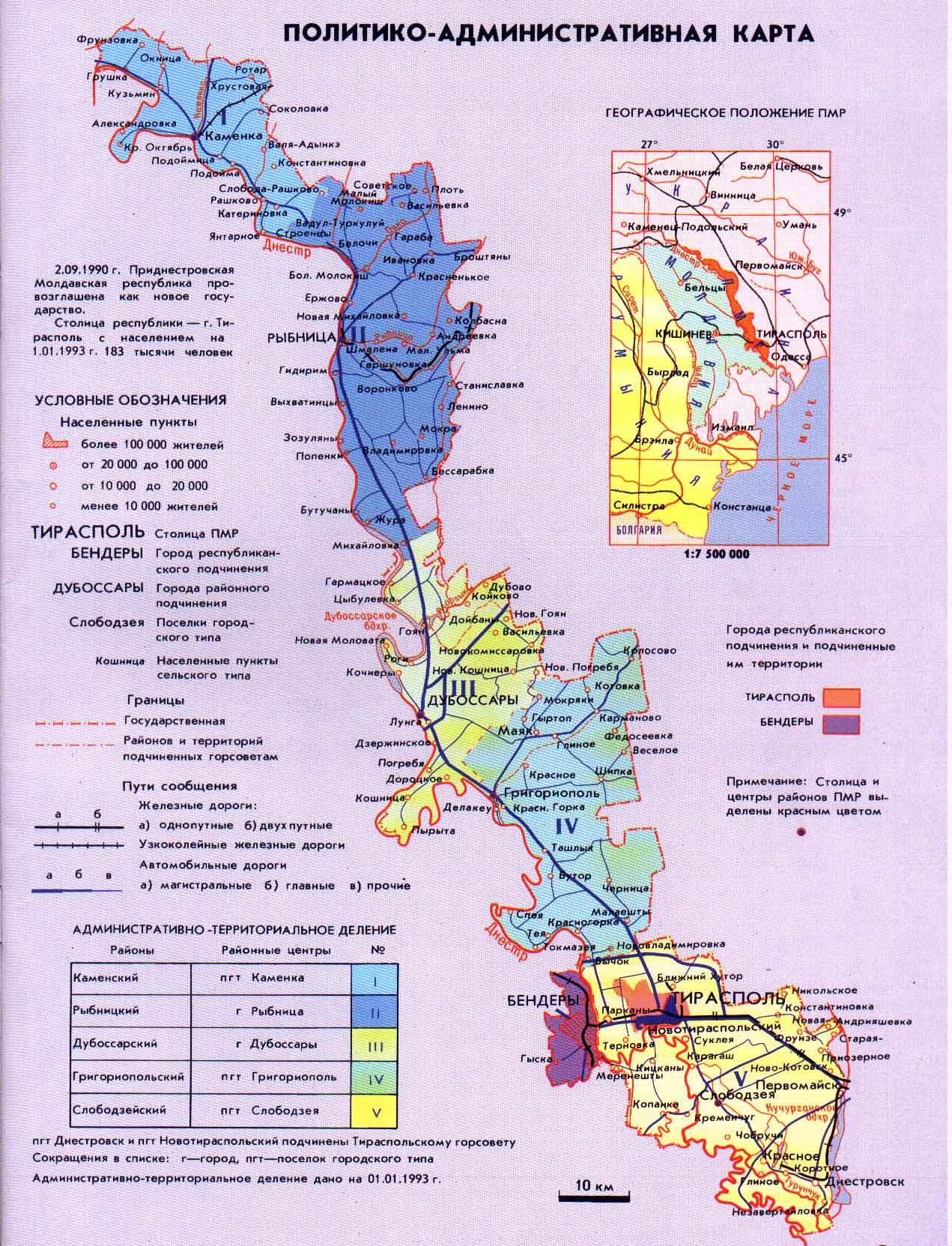 карта Приднестровья  города районы