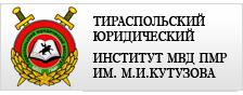 ТЮИ Тирасполь