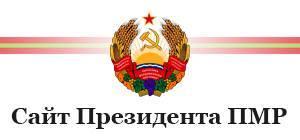 официальный сайт Президента ПМР Приднестровья