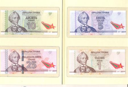 новые банкноты ПМР 2015